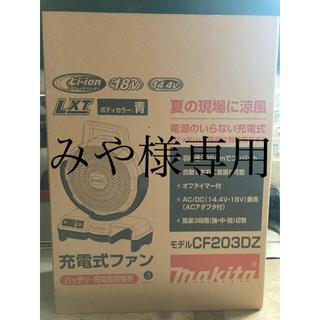 Makita - マキタ 充電式ファン cf203dz