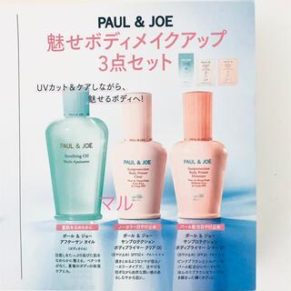ポールアンドジョー(PAUL & JOE)のPAUL&JOE  ポール & ジョー  サンプル  VoCE ヴォーチェ 付録(日焼け止め/サンオイル)