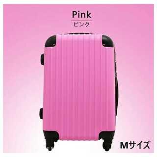 ピンク/Mサイズ/超軽量/スーツケース/キャリーバッグ■(旅行用品)