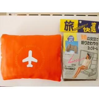 お得な旅行セット 折り畳みバッグ&エアー首枕(旅行用品)