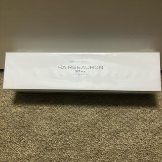 ヘアビューロン3Dplusストレートアイロン新品送料込 定価38,500円(ヘアアイロン)