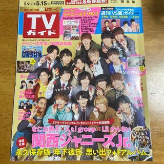 ジャニーズ(Johnny's)の関西ジャニーズJr.    TVガイド関東版 2020年 5/15号(ニュース/総合)