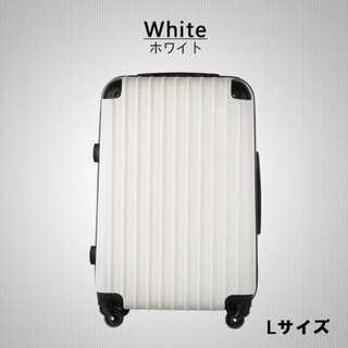 ホワイト/Lサイズ/超軽量/スーツケース/キャリーバッグ■(旅行用品)
