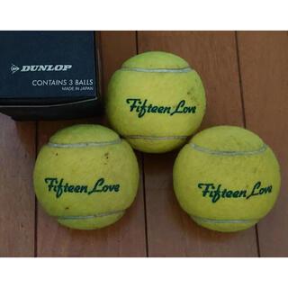 ダンロップ(DUNLOP)の硬式用テニスボール ダンロップ DUNLOP製 3個(ボール)