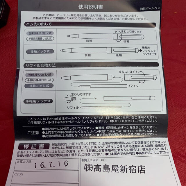 BURBERRY(バーバリー)のBurberry☆ボールペン 美品! インテリア/住まい/日用品の文房具(ペン/マーカー)の商品写真