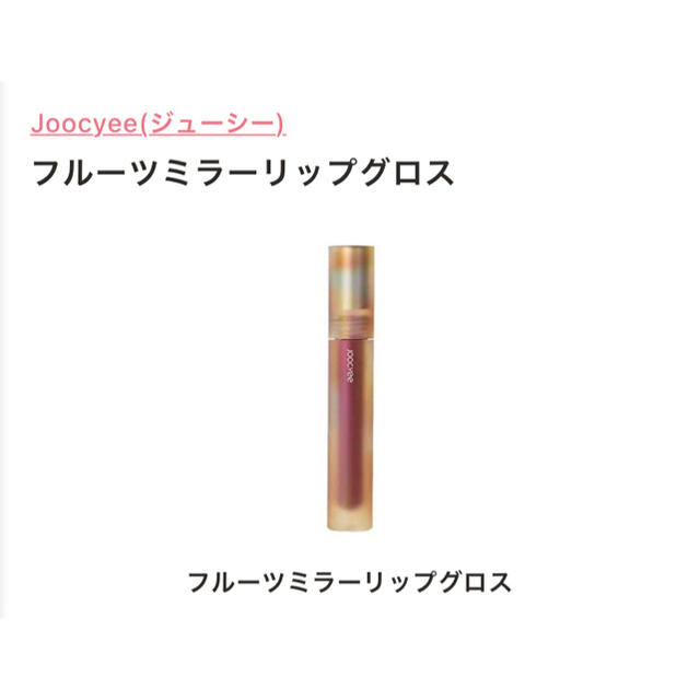 3ce(スリーシーイー)のJoocyee フルーツミラーリップグロス  コスメ/美容のベースメイク/化粧品(リップグロス)の商品写真