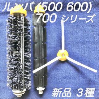 ☆新品 3種類☆ ルンバ 500 600 700 シリーズ ブラシ セット(掃除機)