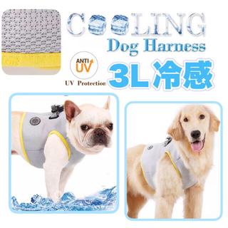熱中症対策 犬用 ハーネス ベスト 夏 冷感 冷却 保冷 犬 3Lサイズ