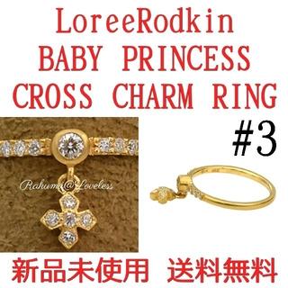 ローリーロドキン(Loree Rodkin)のローリーロドキン ベイビープリンセスクロスチャームリング(リング(指輪))
