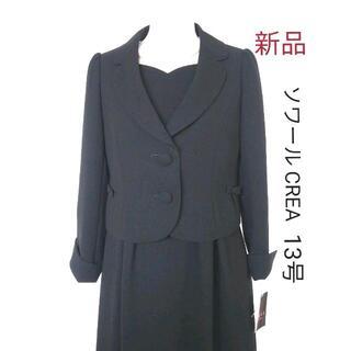 ソワール(SOIR)の【新品】東京ソワール CREA★13号 ブラックフォーマル(礼服/喪服)