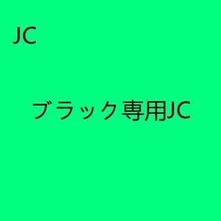 ブラック専用JC(外出用品)
