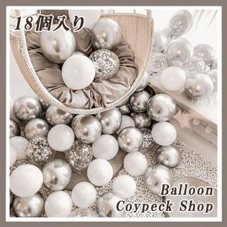 風船 バルーン 誕生日お祝い 記念日 誕生日 (18個入り)シルバー×ホワイト(ウェルカムボード)