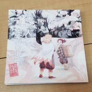 鬼滅の刃 同人誌 『迷い人と炭売り少年 前編』全年齢(一般)