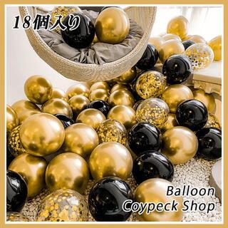 風船 バルーン 誕生日お祝い 記念日 誕生日 (18個入り)ブラック×ゴールド(ウェルカムボード)