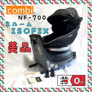コンビ(combi)の【送料無料】コンビ CWLネルーム ISOFIX 新生児 NF-700(自動車用チャイルドシート本体)