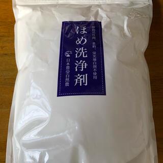 日本豊受自然農 ほめ洗浄剤(1.2kg)(洗剤/柔軟剤)