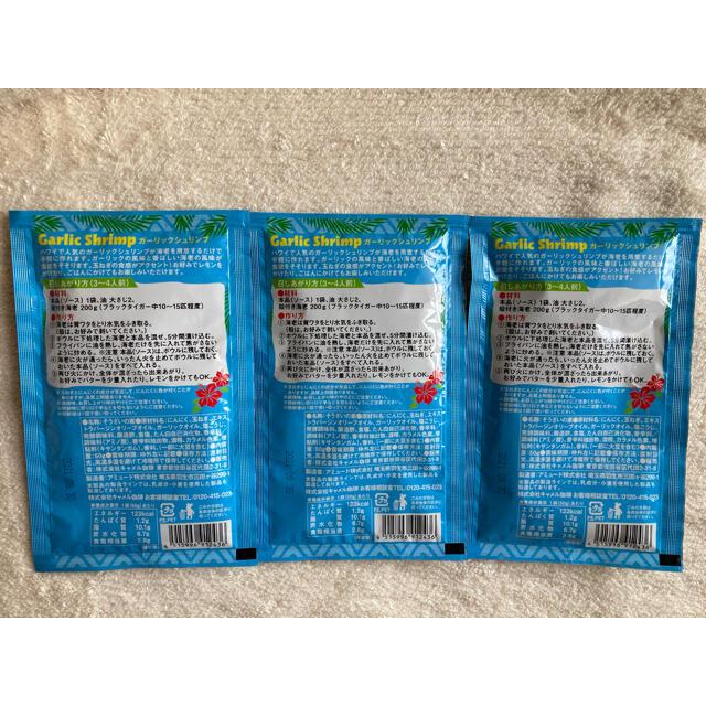 KALDI(カルディ)のカルディ ガーリックシュリンプ 3袋 食品/飲料/酒の加工食品(レトルト食品)の商品写真