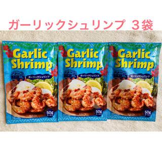 カルディ(KALDI)のカルディ ガーリックシュリンプ 3袋(レトルト食品)