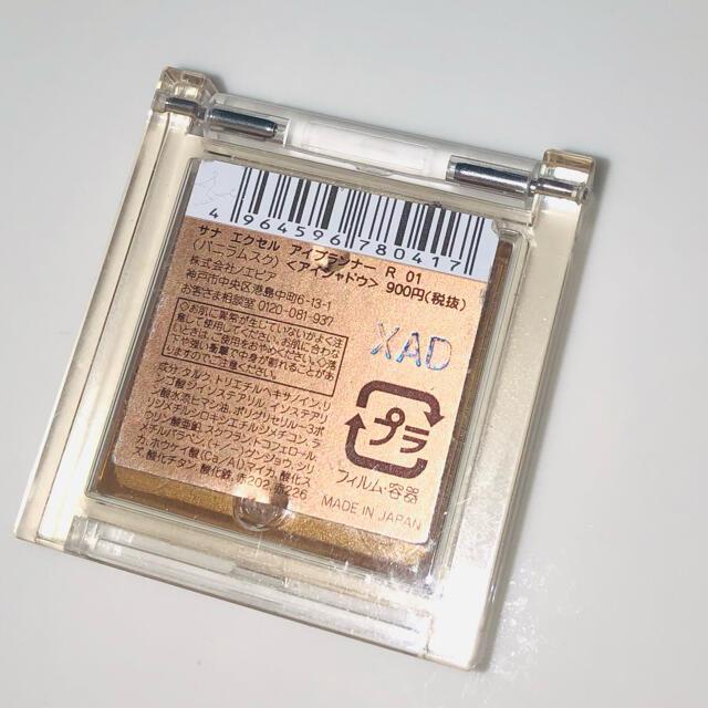 noevir(ノエビア)のエクセル アイプランナー バニラムスク コスメ/美容のベースメイク/化粧品(アイシャドウ)の商品写真