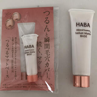 HABA - ハーバー  つるつるマットベース