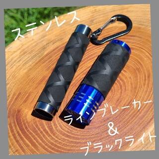 【値引き】☆ステン製ラインブレーカー☆ブラックライト☆(釣り糸/ライン)