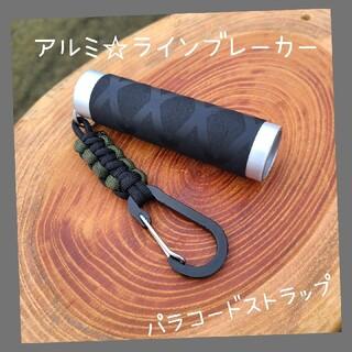 【おしゃれ】パラコードストラップ☆アルミ製ラインブレーカー【携帯性抜群】(釣り糸/ライン)