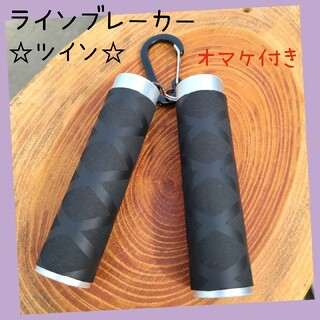 【値引き】☆2本セット☆アルミ製ラインブレーカー☆【軽量・締め具】(釣り糸/ライン)