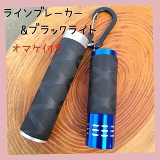 【値引き】☆アルミ製ラインブレーカー☆ブラックライト☆(釣り糸/ライン)