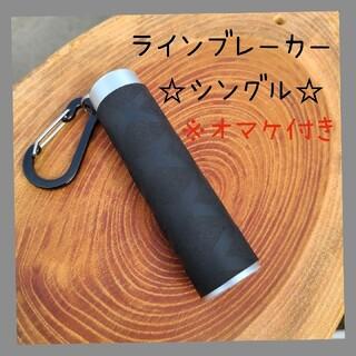 【締め具】アルミ製☆ラインブレーカー☆【軽量携行】(釣り糸/ライン)