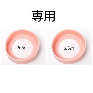 専用直径6.5㎝パウダーピンク②個ステンレス水筒カバー男の子女の子供学校(水筒)