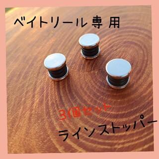 【簡単装着】☆ラインストッパー☆ラインキーパー☆【ラインキャパ多】(釣り糸/ライン)