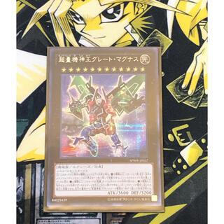 ユウギオウ(遊戯王)の遊戯王 超量機神王グレート・マグナス シークレット(シングルカード)