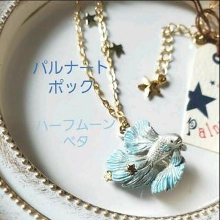 カオリノモリ(カオリノモリ)の新品 ハーフムーンベタ パルナートポック 星 素敵 ベタ ネックレス(ネックレス)