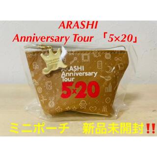 嵐 - 嵐⭐︎ARASHI Anniversary Tour 「5×20」⭐︎ミニポーチ