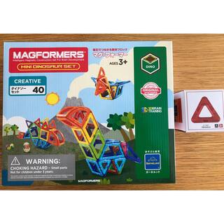 ボーネルンド(BorneLund)のマグフォーマー ダイナソーセット&正三角形セット(知育玩具)
