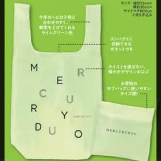 MERCURYDUO - MORE モア 7月号 付録 マーキュリーデュオ ライムグリーン色エコバッグ