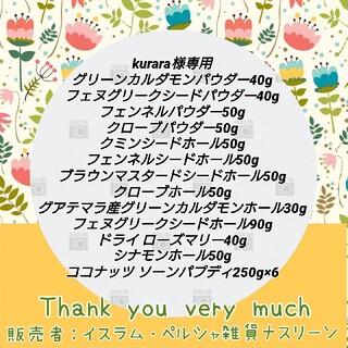 kurara様専用お問い合わせページ(調味料)