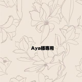 Aya様専用(アイライナー)