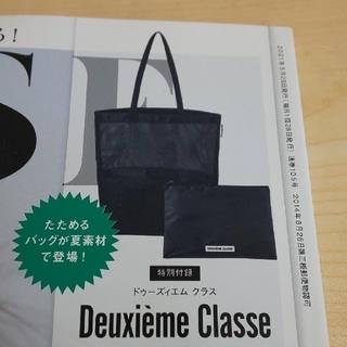 ドゥーズィエムクラス(DEUXIEME CLASSE)のオトナミューズ(トートバッグ)