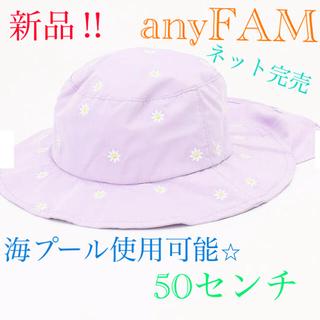 新品 ネット完売品 anyFAM 日除け付き 子ども帽子 プール帽子