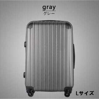 グレー/Lサイズ/超軽量/スーツケース/キャリーバッグ■(旅行用品)