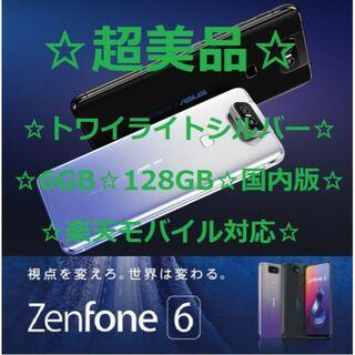 ASUS - 銀⭐超美品⭐ASUS Zenfone6 ZS630KL 国内版/シルバー