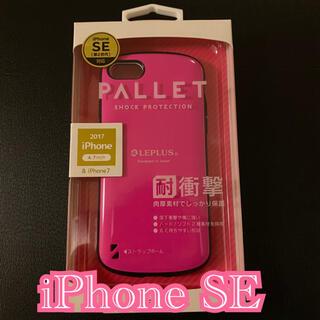 iPhone iPhoneSE スマホ ケース ピンク 新品 最安値 激安 (iPhoneケース)