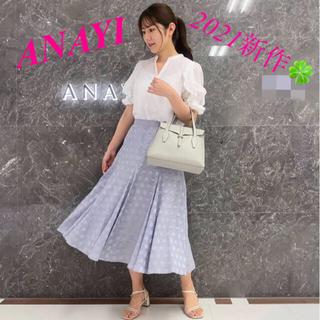 ANAYI - ANAYI✨2021今季品 新作【新品未使用】ドットジャガードフレアスカート36