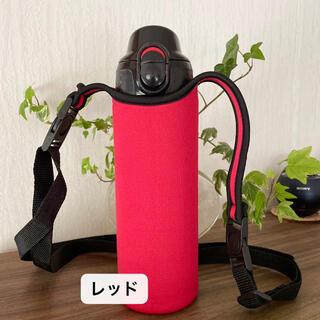 【レッド】改良版 2wayペットボトル水筒カバー(水筒)