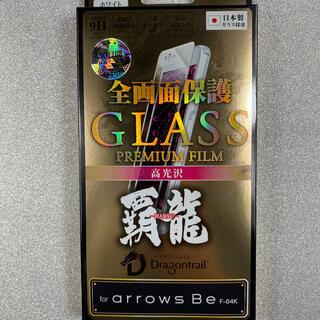 arrowsBeF-04K arrows F-04K 保護 シート画面 フィルム(保護フィルム)