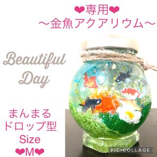 【金魚】〜❄︎春の爽やかアクアリウム❄︎〜まんまるドーム型金魚鉢♡(プリザーブドフラワー)