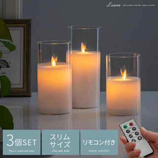 キャンドルライト LED オシャレ間接照明 ゆらぎ 3本2セット