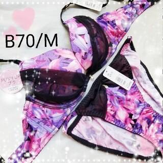 エメフィール(aimer feel)の♡aimerfeel♡PUSH  UPブラ&ショーツset♡B70/M♡(ブラ&ショーツセット)