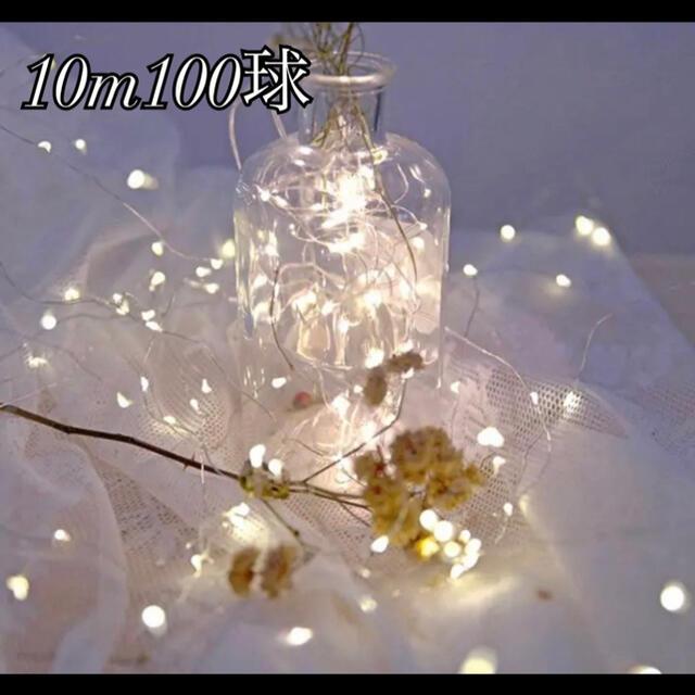 フェアリーライト LED 100球  USB式 電飾 ウェルカムスペース インテリア/住まい/日用品のライト/照明/LED(その他)の商品写真